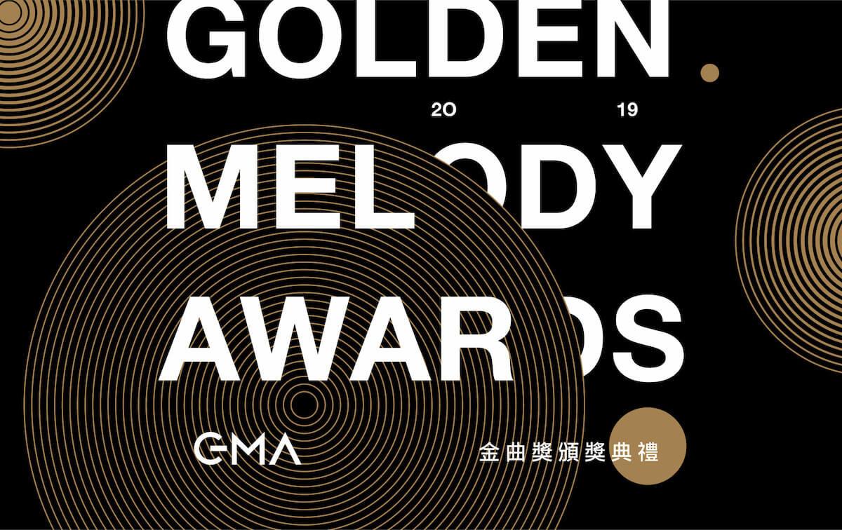 29日開催、台湾の音楽賞 GMAは「ボーダーレス」!オンライン視聴方法紹介 music190610taiwan-gma_info