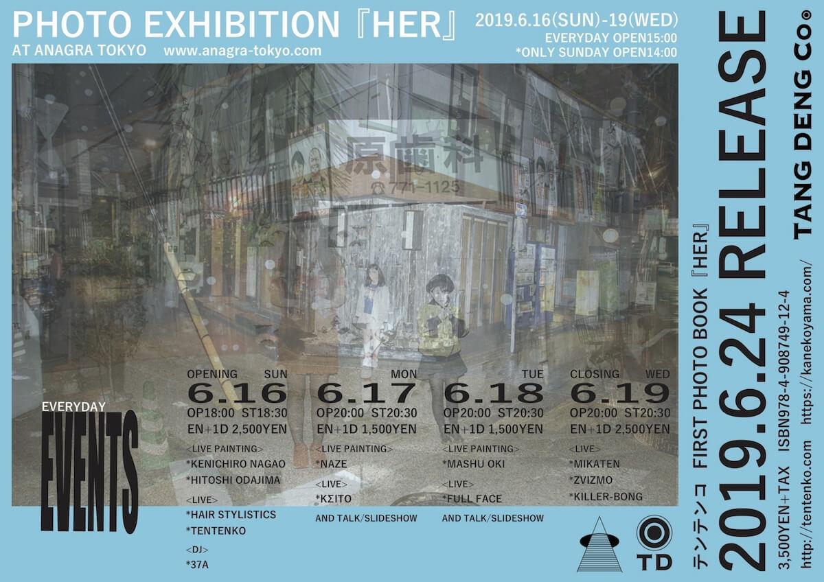 テンテンコ初の写真集「HER」出版記念番組がDOMMUNEにて配信 ANAGRAにて写真展のイベントも開催決定 art-culture190611-tentenko-2