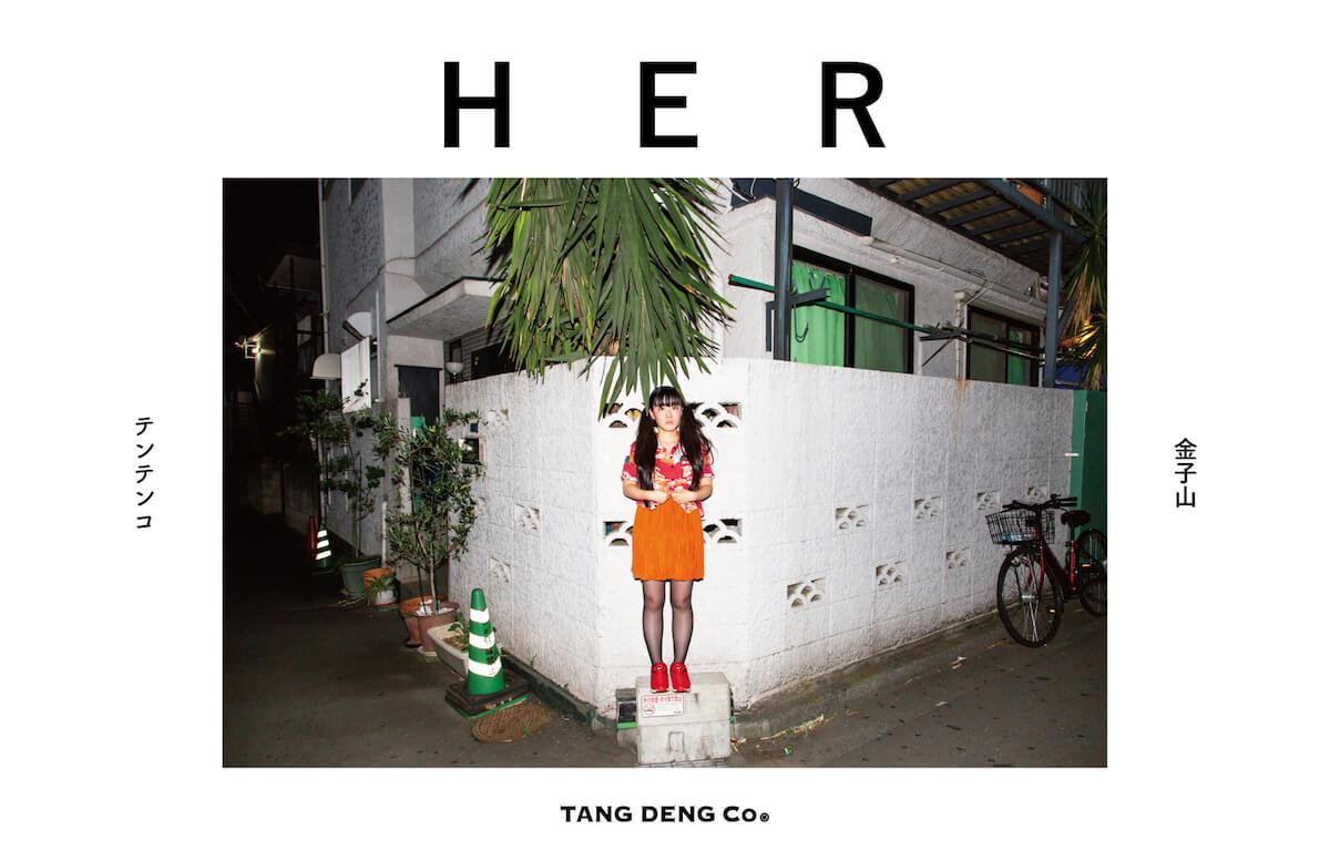 テンテンコ初の写真集「HER」出版記念番組がDOMMUNEにて配信 ANAGRAにて写真展のイベントも開催決定 art-culture190611-tentenko-3