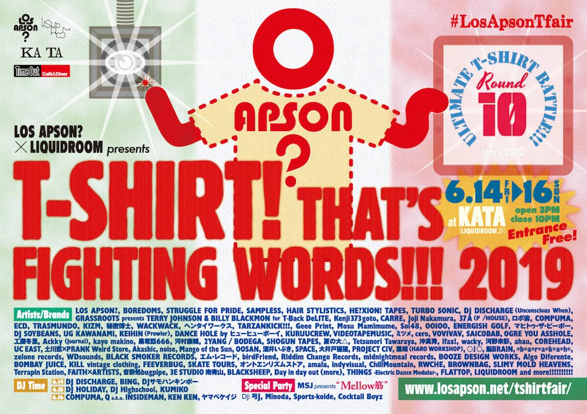 LOS APSON?とLIQUIDROOMのTシャツフェアが今週末に開催|マヒトゥ・ザ・ピーポー、WDsounds、noise、脳BRAINらが出品 art-culture190611-losapson-liquidroom-tshirt