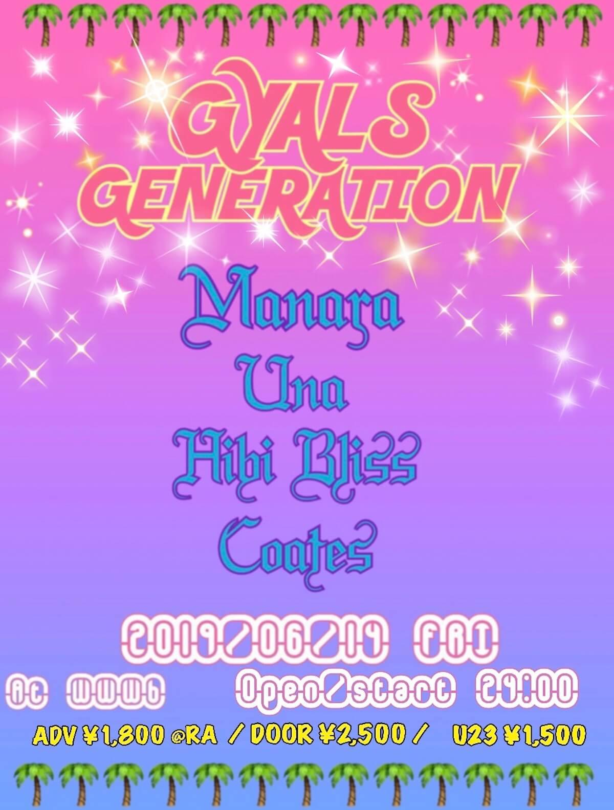 ギャルたちのギャルたちによる、世界の全てのギャルたちが自分らしくいられるためのパーティー「GYALS GENERATION」が初開催 music190611-gyals-generatio-1