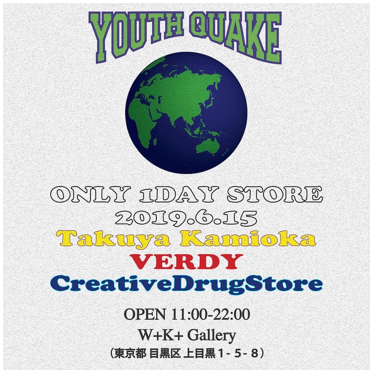 YouthQuakeが1日限りのポップアップショップを開催し、VERDY、CreativeDrugStore、上岡拓也とのコラボTシャツを販売|LookにはDaichi Yamamoto、俳優の藤江琢磨ら life-fashion190611-youth-quake-1