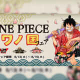onepiece-wanokunifair_mian