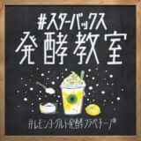 starbucks-hakkou-frappuccino_info