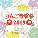 りんご音楽祭2019