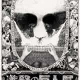 shingekinokyojinten-final_3