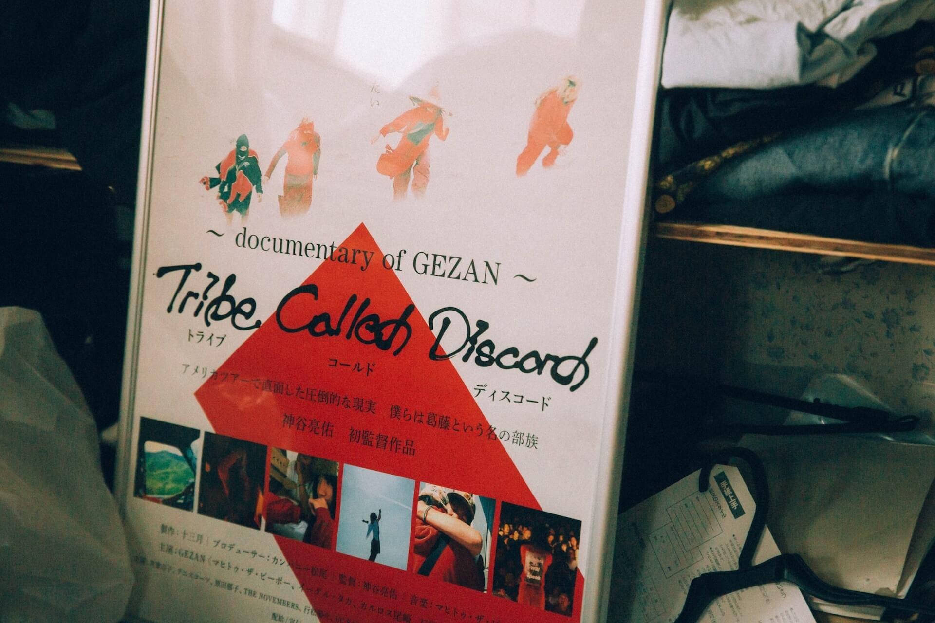 神谷亮佑×カンパニー松尾 対談|GEZAN映画『Tribe Called Discord』に存在する問いかけについて interview-gezan-film-10