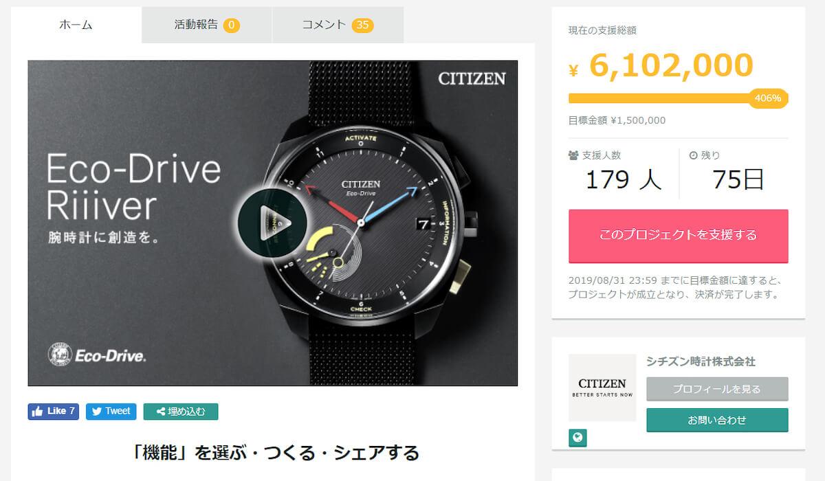 シチズンの新スマートウオッチ「Eco-Drive Riiiver」|クラウドファンディング目標金額150万円を開始28分で達成! technology190618ecodrive-riiiver_6