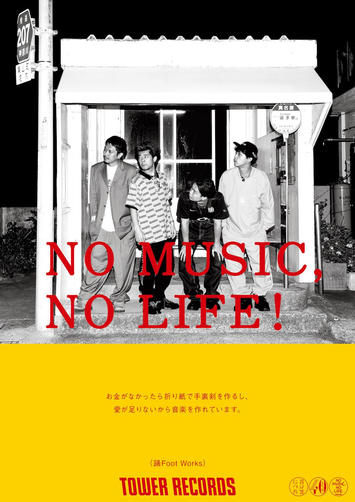 踊Foot Worksがタワレコポスターシリーズ「NO MUSIC, NO LIFE.」に登場|7月3日には2枚組CD『GOKOH + KAMISAMA』をリリース oddfootwork