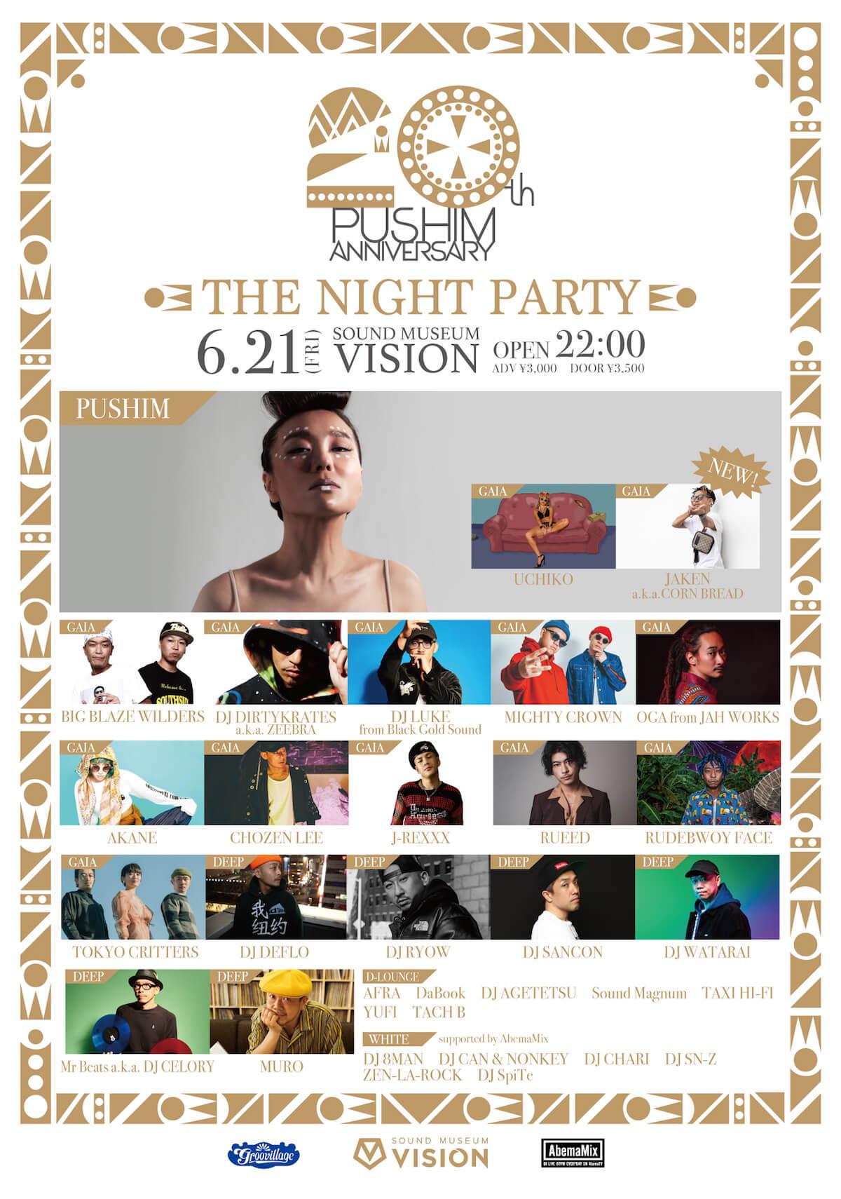 PUSHIMの20周年を記念したナイトパーティーがVISIONにて開催|Mighty Crown、ZEEBRA、MURO、dj Wataraiなどのラインナップ IMG_9890.jpg