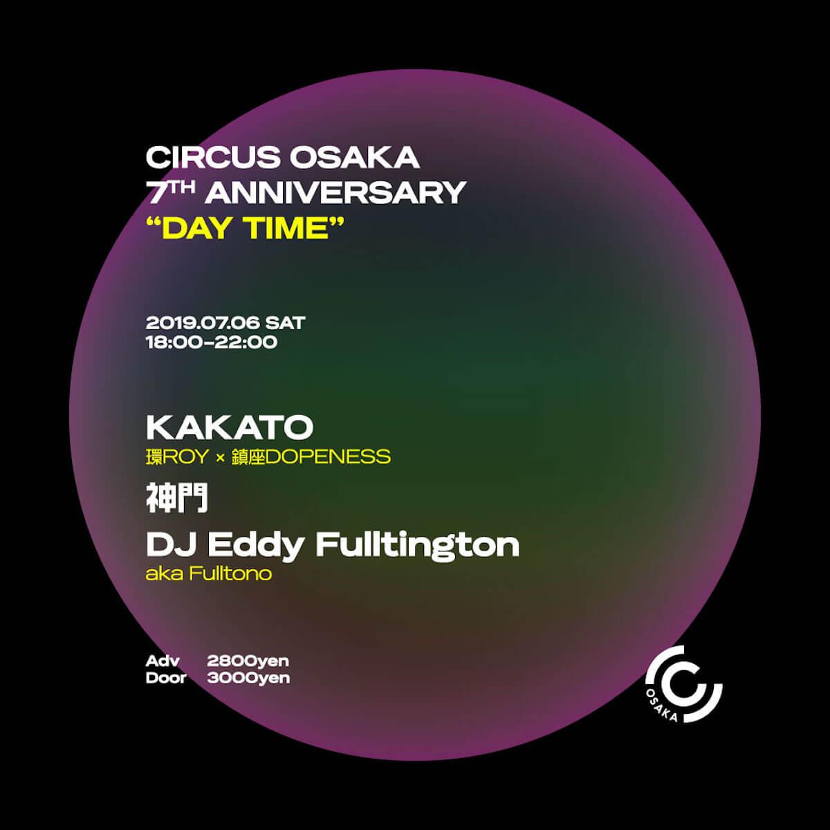 CIRCUS OSAKAが7周年!2日間に渡るアニバーサリーパーティーを開催 KAKATO、okadada、DJ FULLTONOらがラインナップに 2019-07-05_06_CIRCUS-Osaka-7th-ANNIVESARY-01-02A