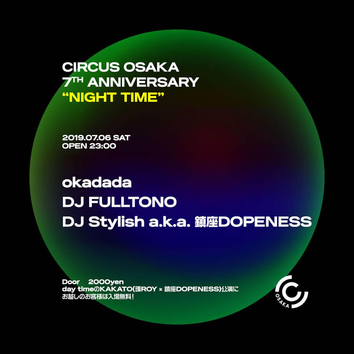 CIRCUS OSAKAが7周年!2日間に渡るアニバーサリーパーティーを開催 KAKATO、okadada、DJ FULLTONOらがラインナップに 2019-07-05_06_CIRCUS-Osaka-7th-ANNIVESARY-01-03A