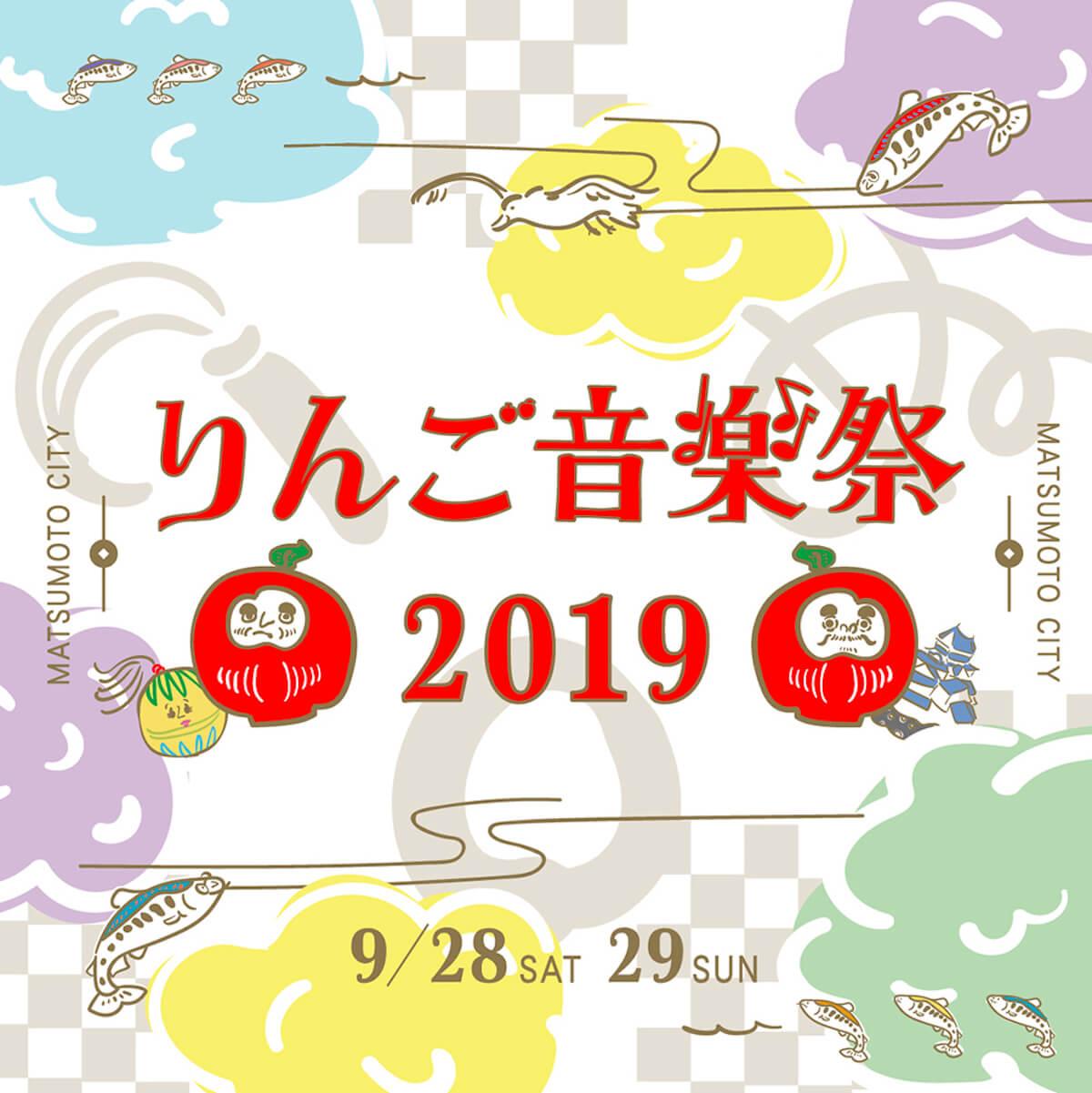 <りんご音楽祭 2019>にjan and naomi、AAAMYYY、大比良瑞希ら16組が追加出演決定!日割りも一部発表 music190619_ringoongakusai_main
