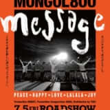 mongol800-message_4