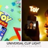 toystory-cliplight_1