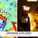 toystory-cliplight_main