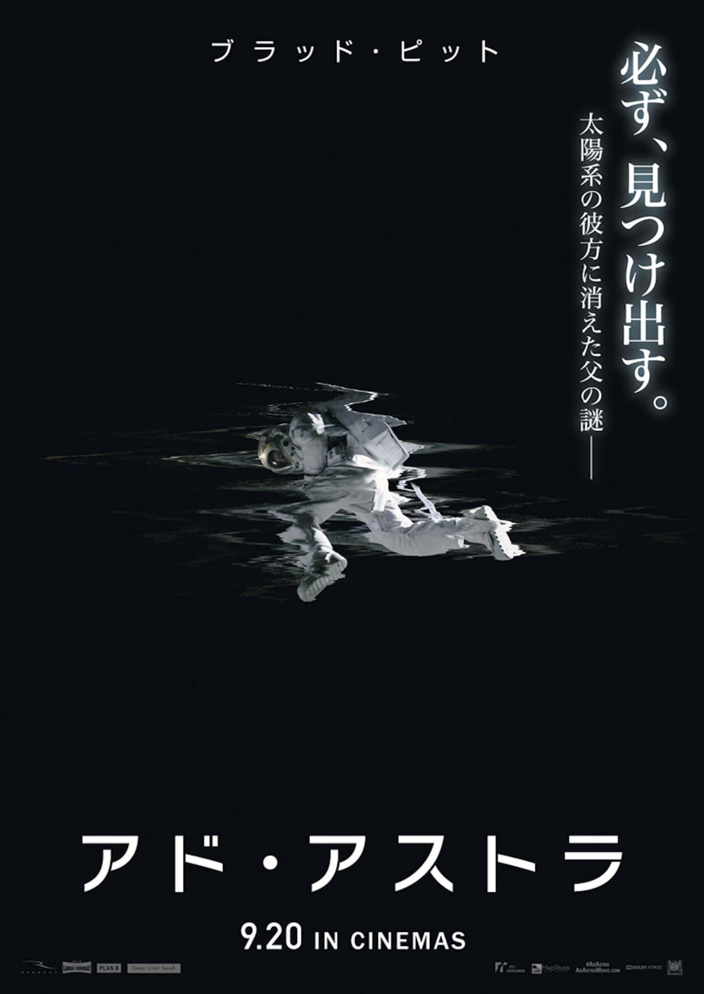 ブラピ、宇宙の彼方へ|SF映画『アド・アストラ』の公開が9月20日に決定!予告&ポスターが解禁 film190621_adastra_main-1440x2033