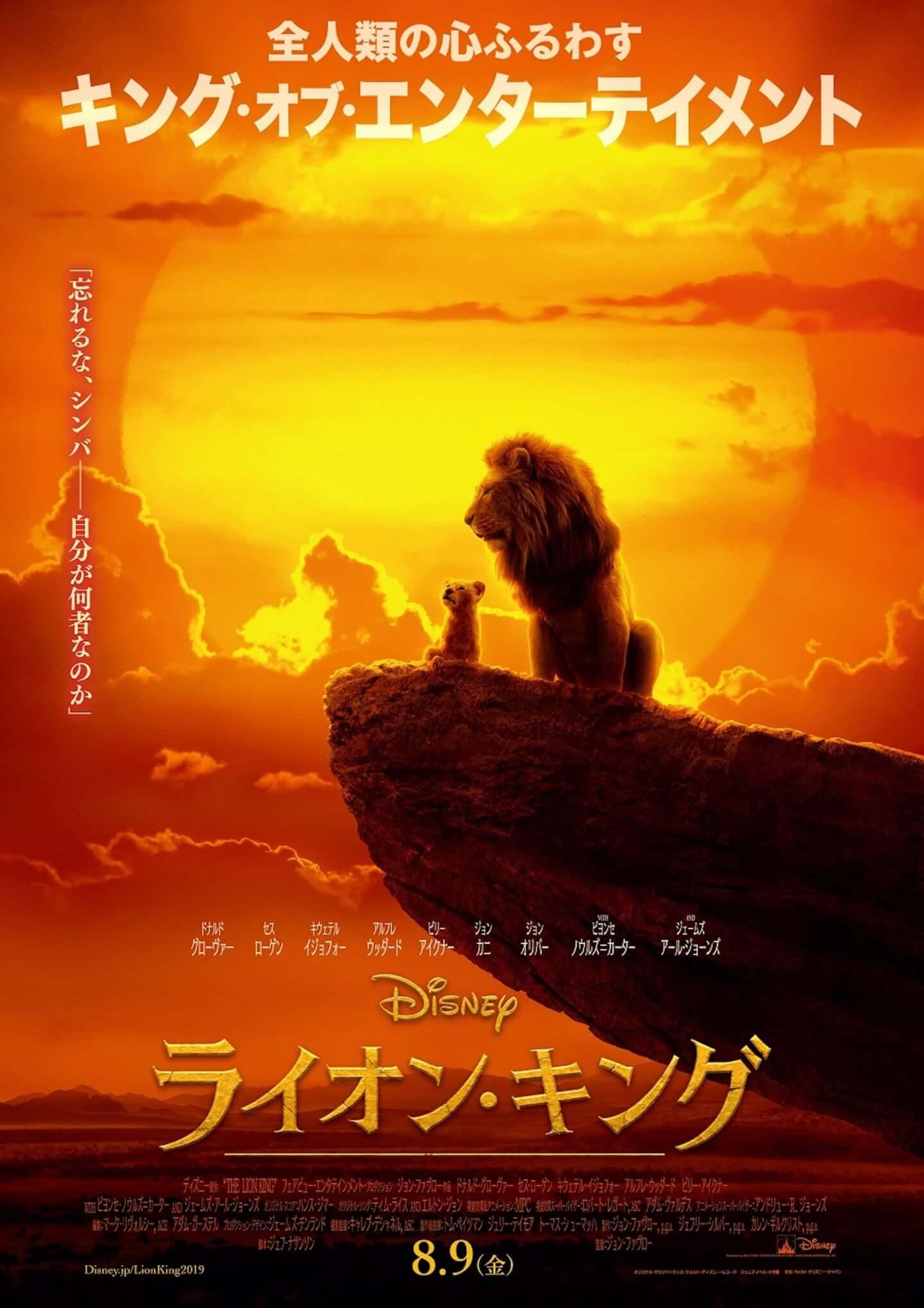 ドナルド・グローヴァー&ビヨンセの歌声がついに解禁!『ライオン・キング』スポット映像が公開 film190624_lionking_main-1440x2038