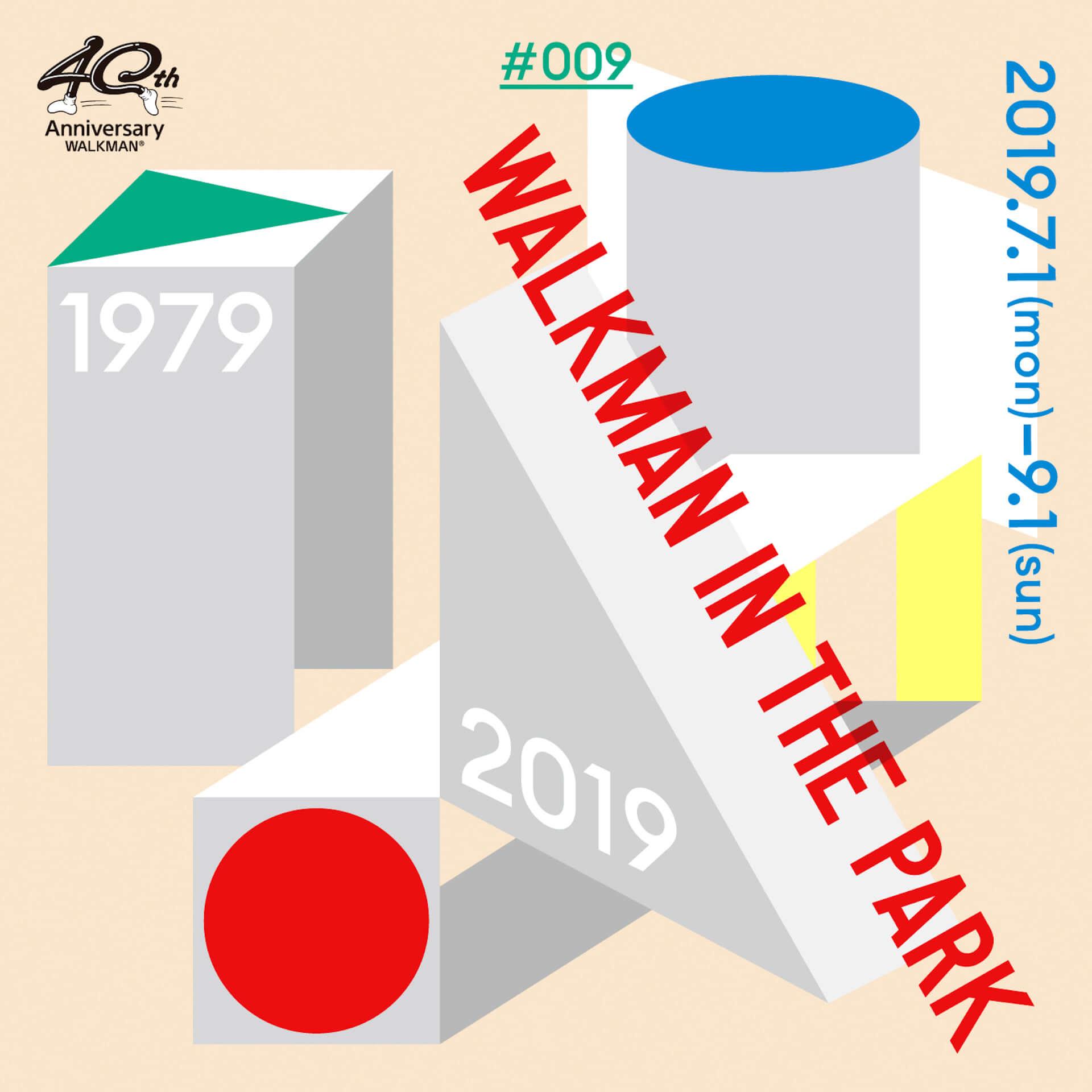 「音楽が歩き始めた日」から40年|ウォークマンが誕生から現在までをたどる<#009 WALKMAN IN THE PARK>が開催 tech190625_walkman_inthepark_1-1920x1920