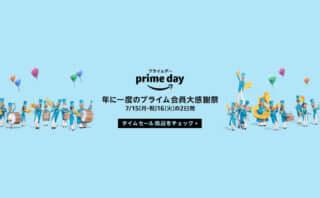 amazon-primeday_2