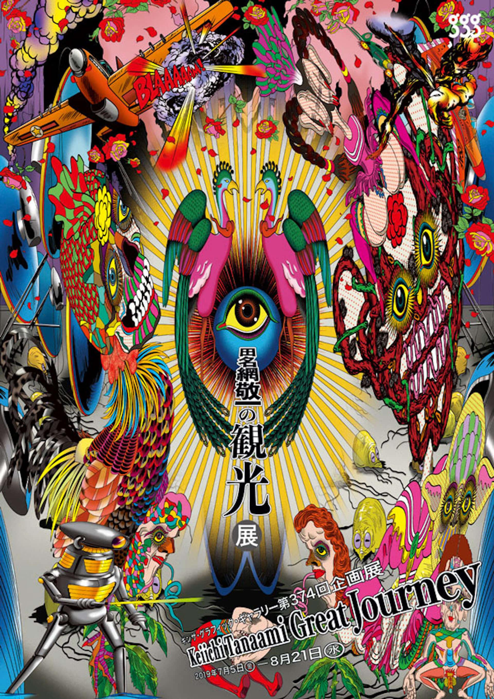 「情熱大陸」にも出演した孤高のアーティスト・田名網敬一の企画展<田名網敬一の観光>が開催 art190625_tanaamikeiichi_main-1-1920x2717