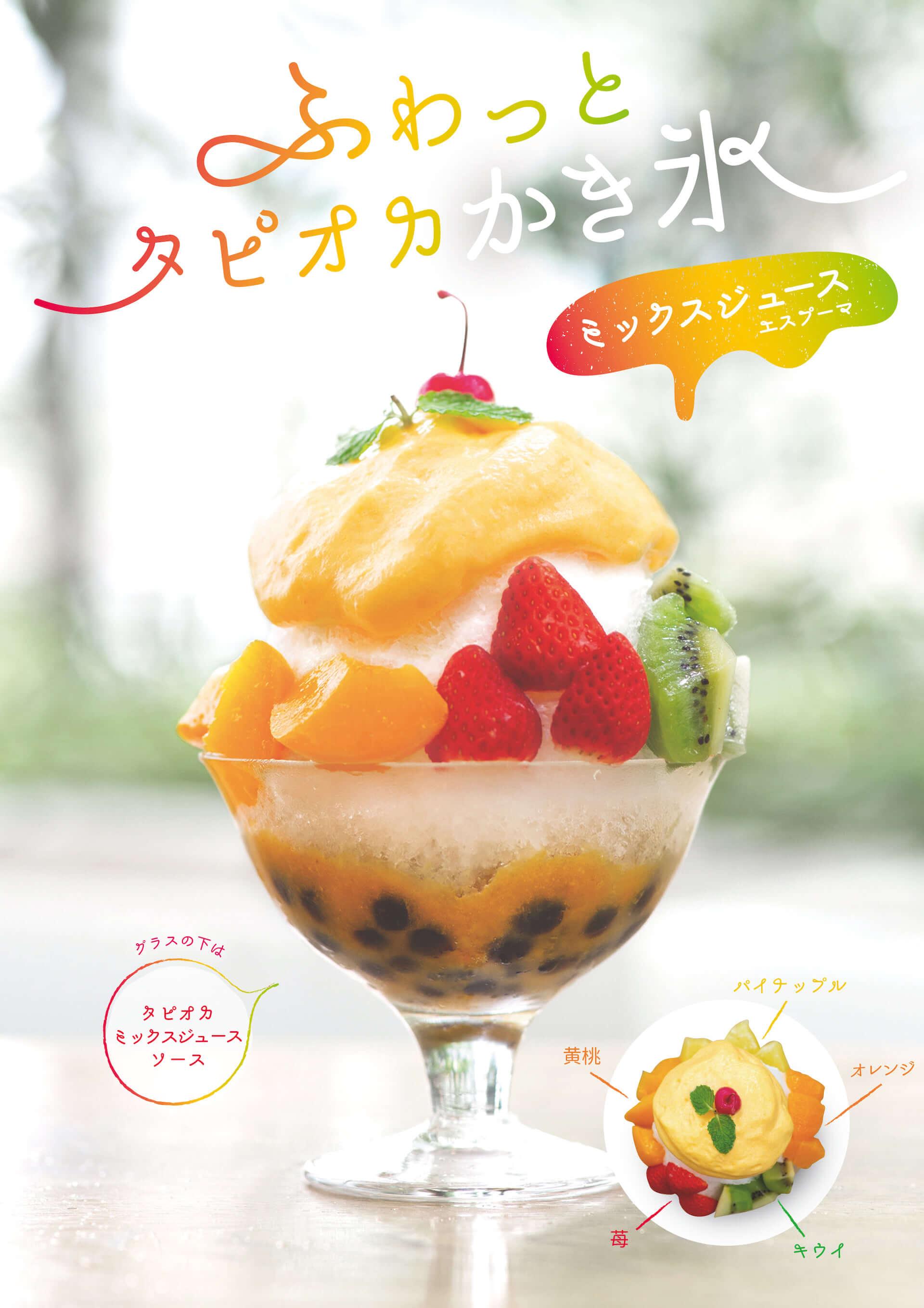 大阪名物ミックスジュース×タピオカかき氷が新登場!5種のフルーツがトッピングされた「ふわっとタピオカかき氷」 gourmet190626mixedjuice-kakigori_3-1920x2718