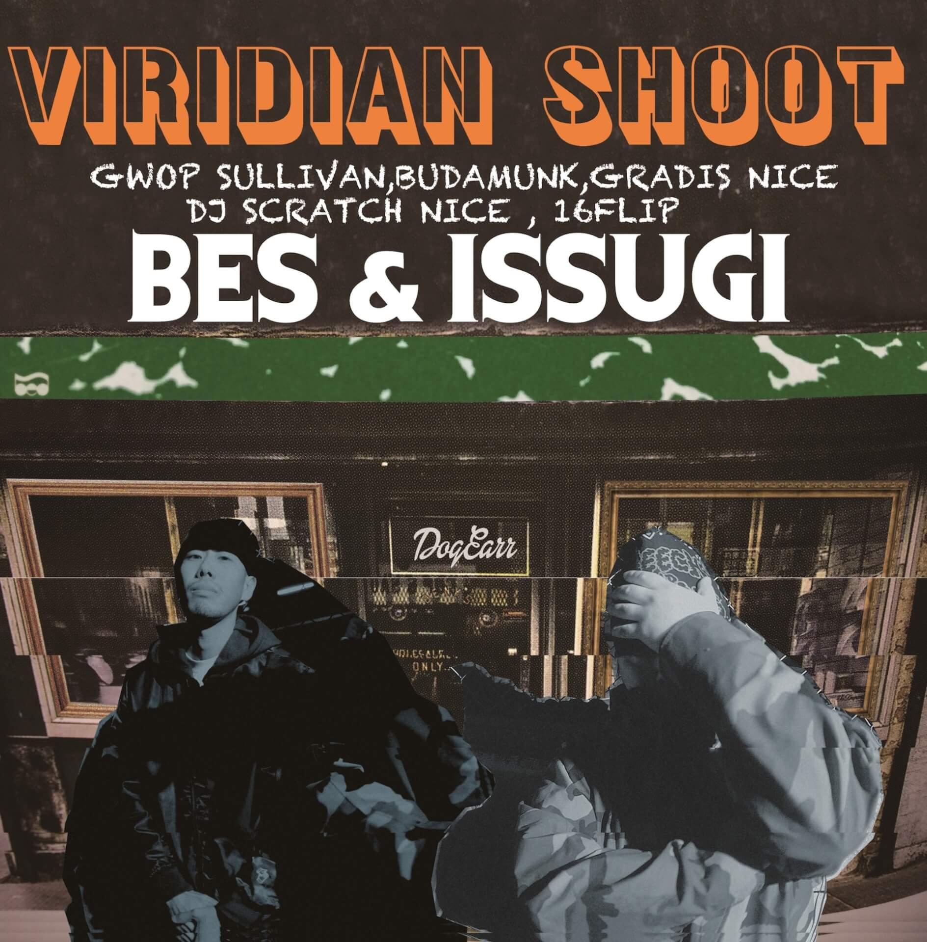 BESとISSUGIによるドープなジョイント・アルバム『VIRIDIAN SHOOT』が完全限定プレスの2枚組アナログ盤でリリース!ボーナス・トラックも収録 bes-issugi