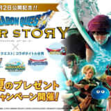 dragonquest-present_1