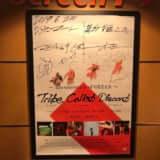 GEZAN:Tribe Called Discord