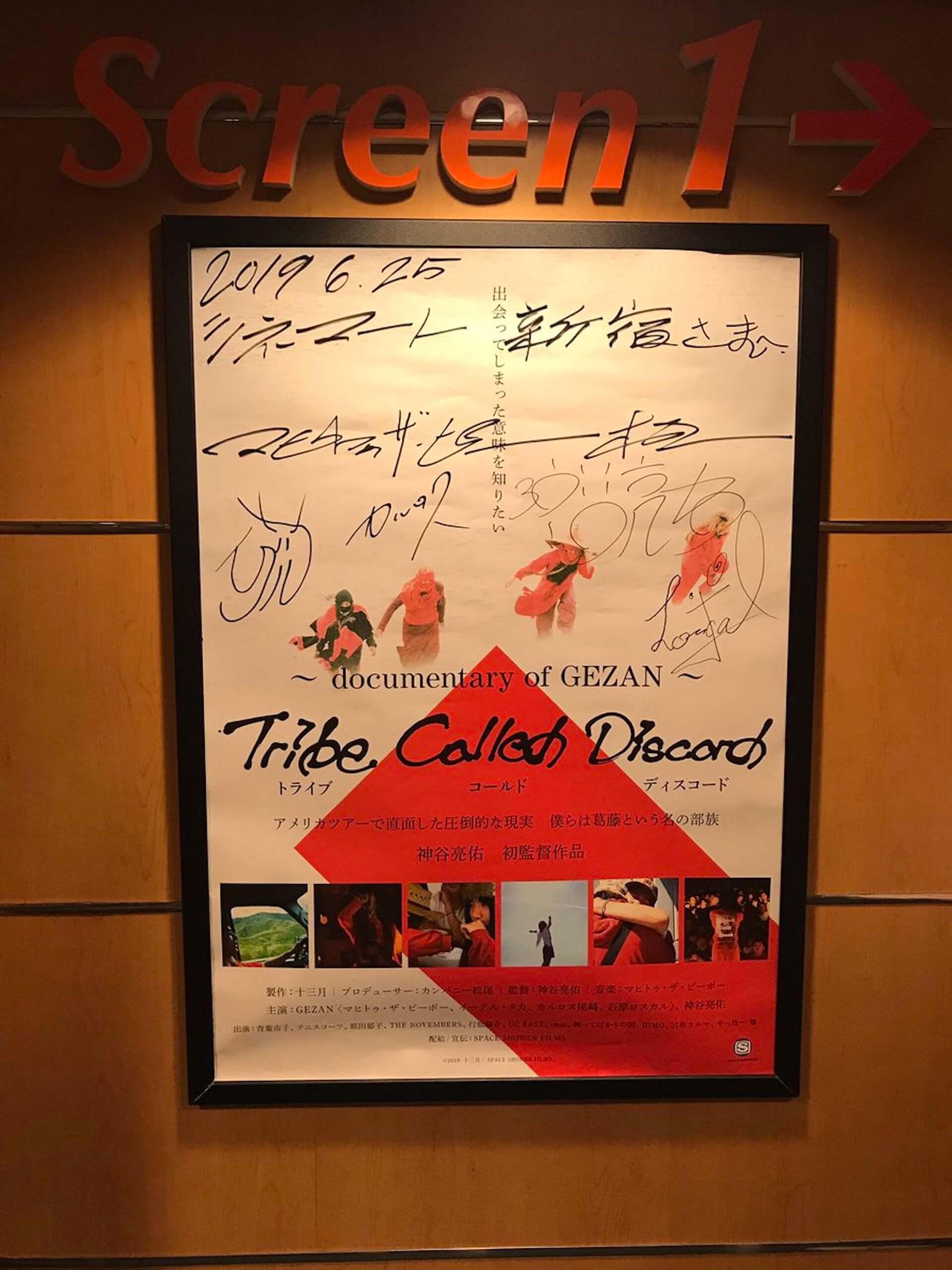 """""""投げ銭上映""""が話題を呼んだ『Tribe Called Discord:Documentary of GEZAN』公開初日からの5日間の軌跡 film190627_gezan_2-1920x2560"""