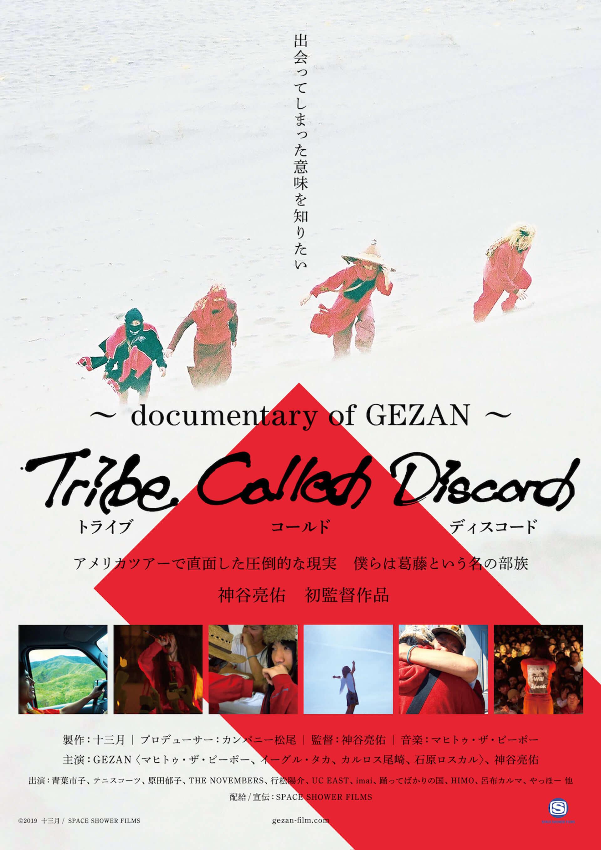 """""""投げ銭上映""""が話題を呼んだ『Tribe Called Discord:Documentary of GEZAN』公開初日からの5日間の軌跡 film190627_gezan_14-1920x2714"""
