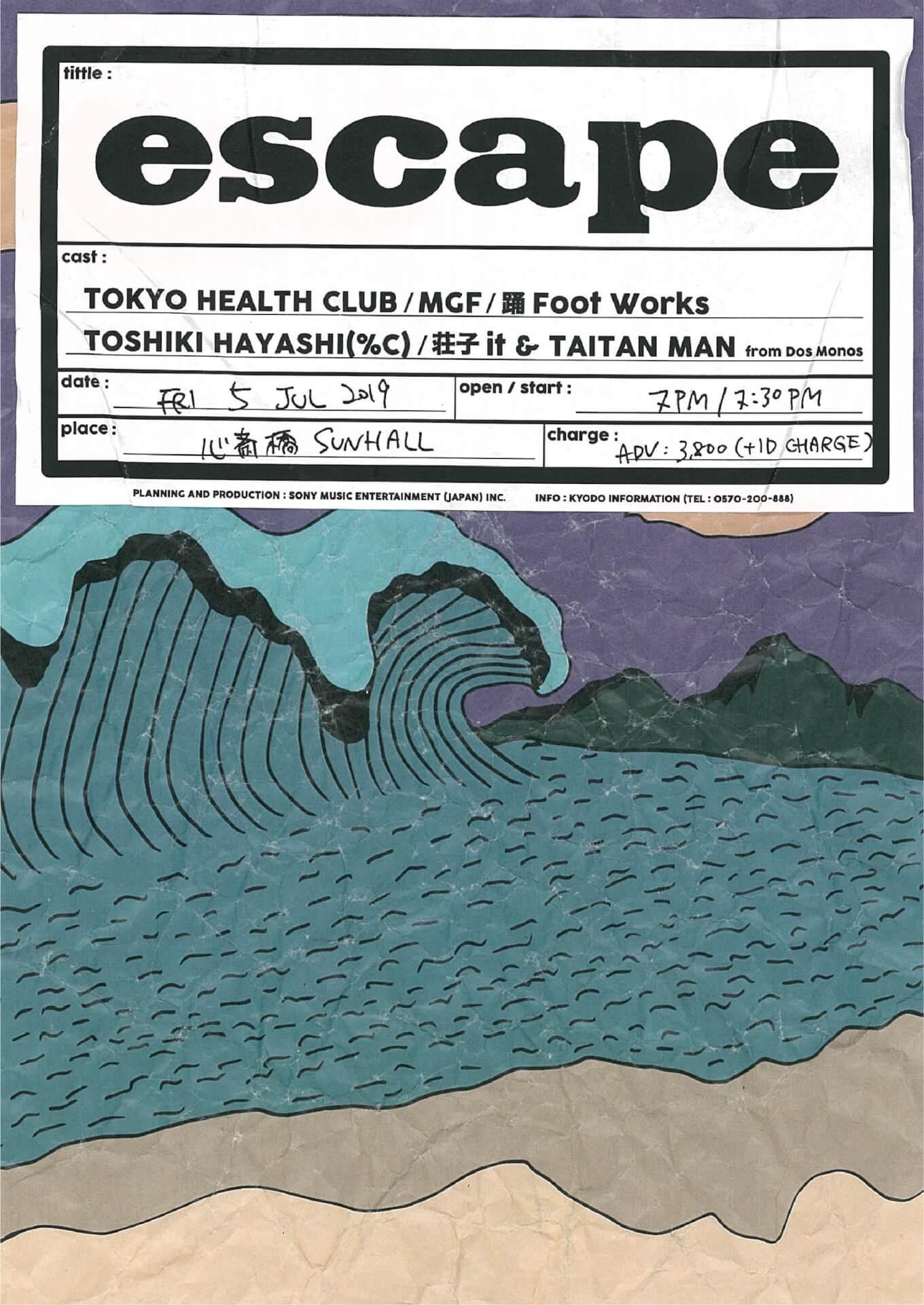 今年1月に満員御礼となったラップイベント『escape』が大阪初上陸|TOKYO HEALTH CLUB、MGF、TOSHIKI HAYASHI(%C)、荘子it & TITAN MAN from Dos Monosが登場 music190627-escape-2