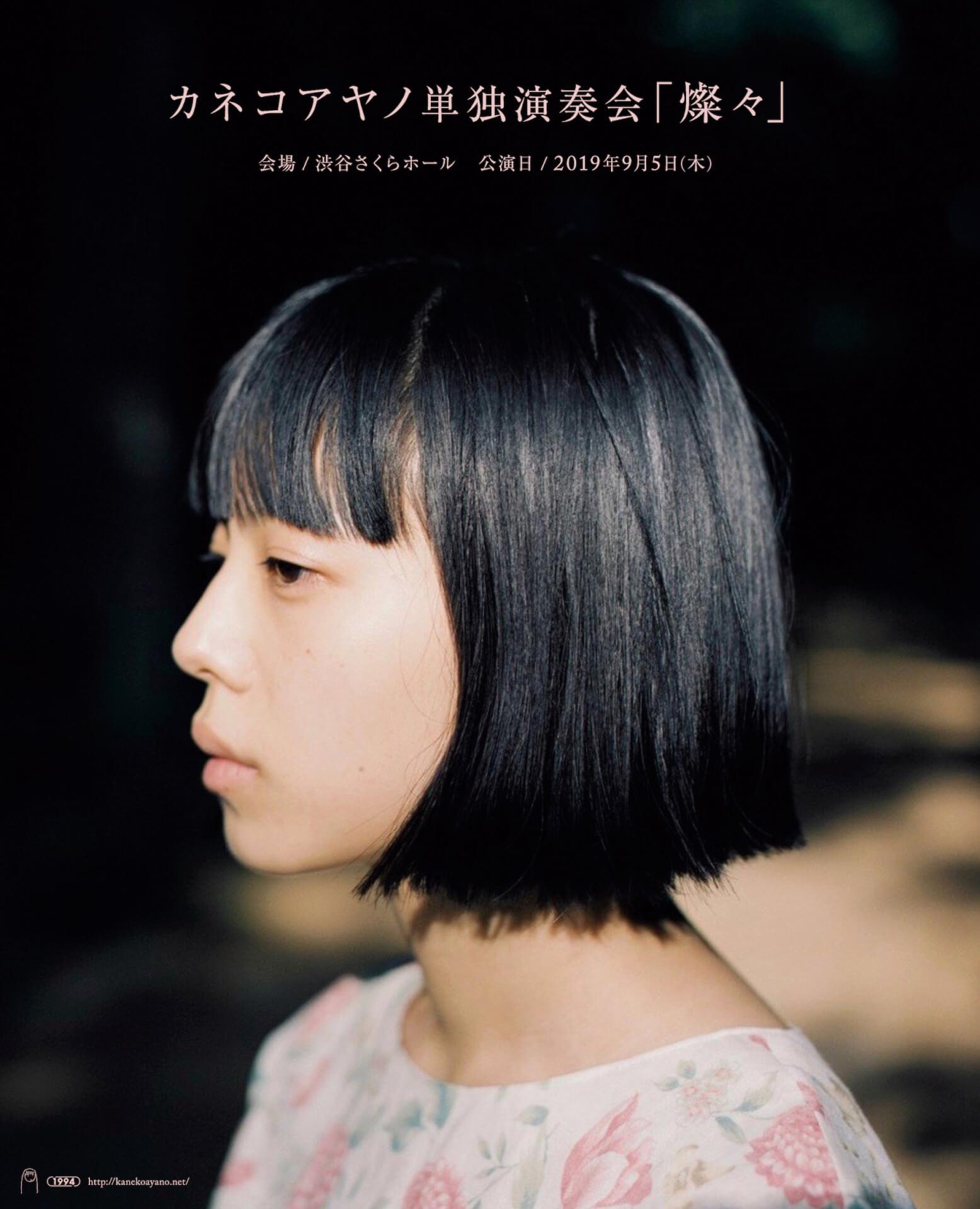 カネコアヤノ、9月発売の新AL『燦々』収録曲「光の方へ」のMVを公開|監督は岡田貴之 music190627-kanekoayano