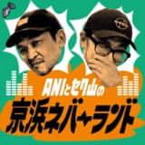 blockfm-radio_京浜ネバーランド