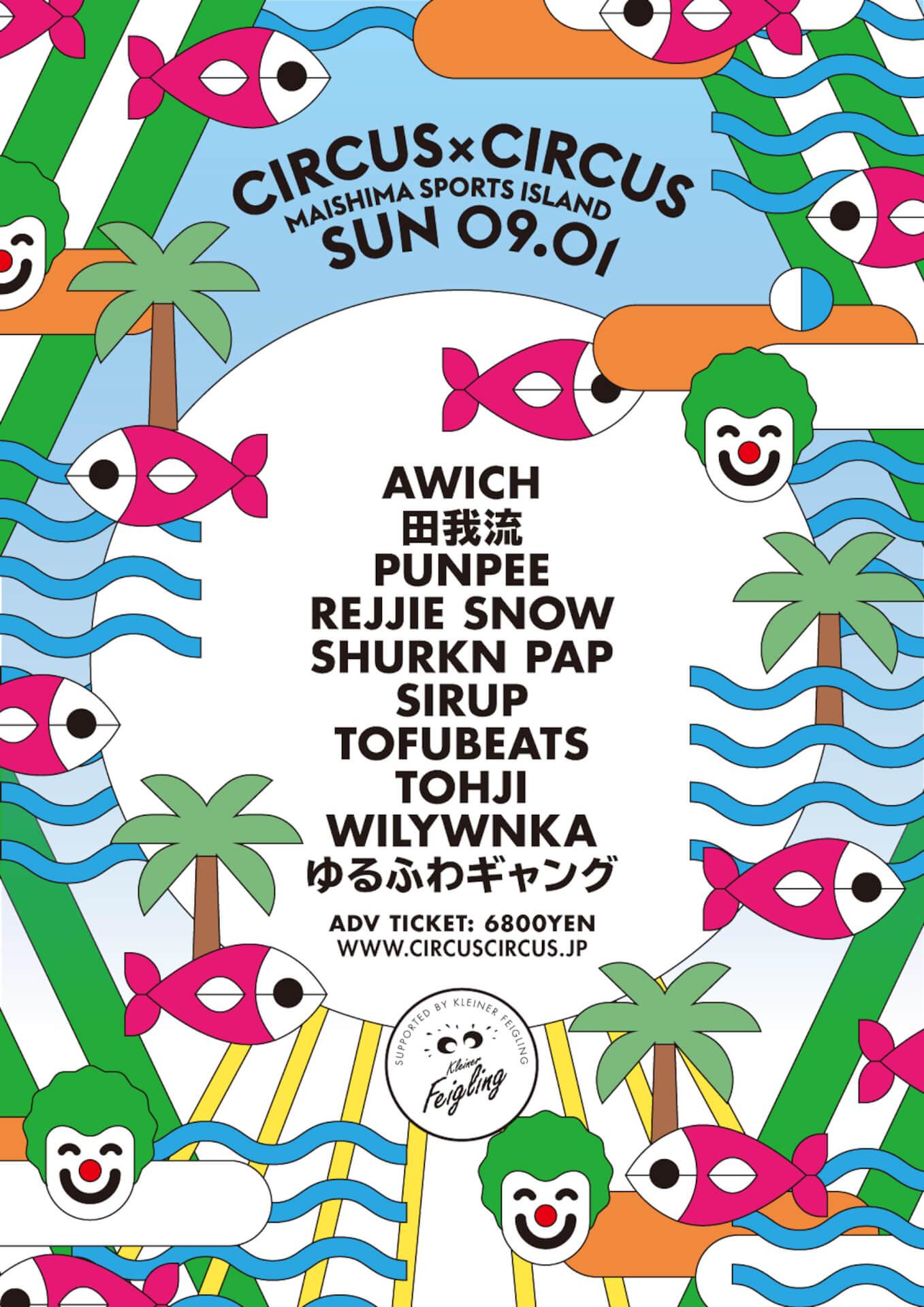 田我流、Tohji、Shurkn Papらが登場!<CIRCUS × CIRCUS>第3弾アーティストが発表に music190702-circuscircus