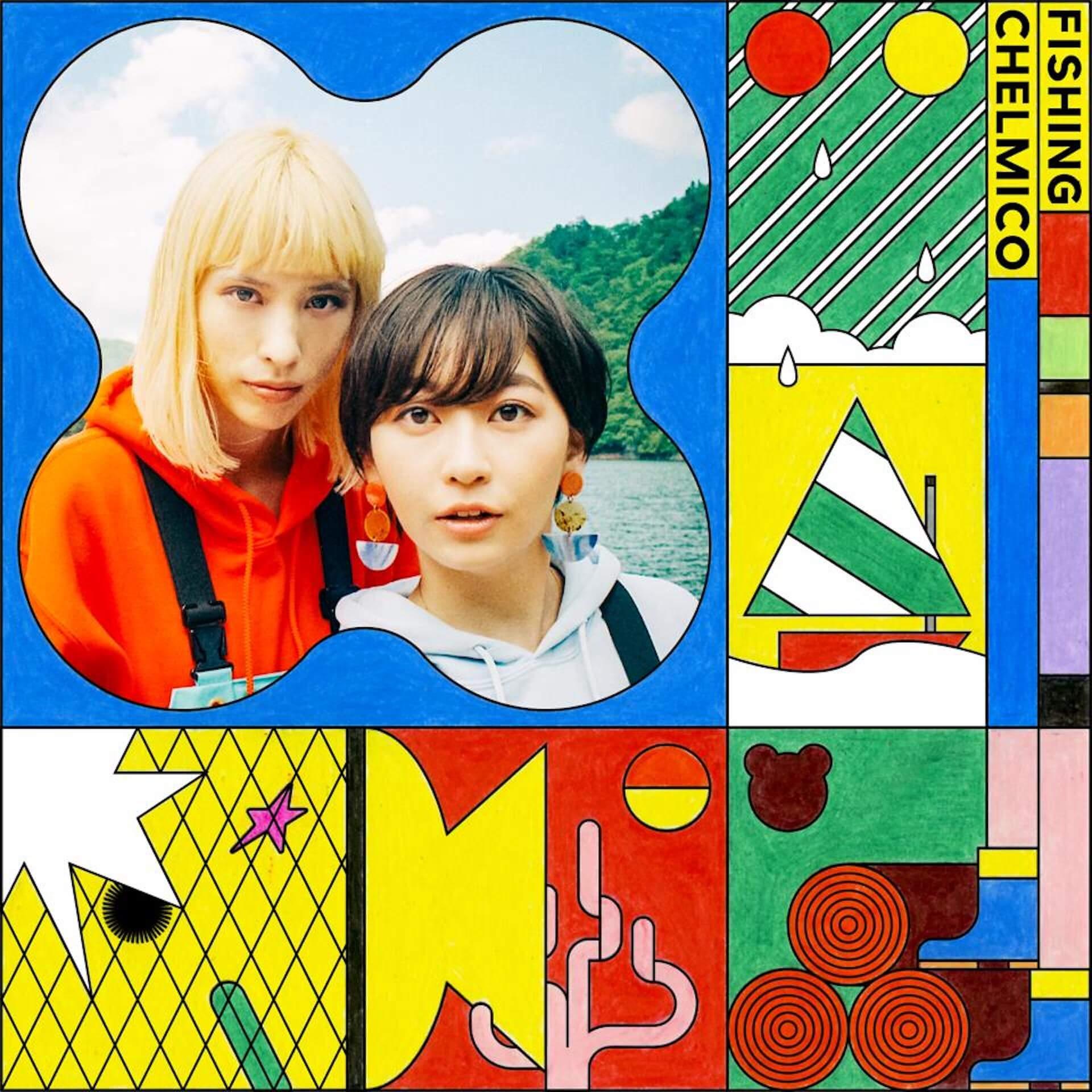 chelmico、2ndアルバムに先駆け「Balloon」のMV公開|chelmico主催の女性限定トークイベント開催も music190705-chelmico-2