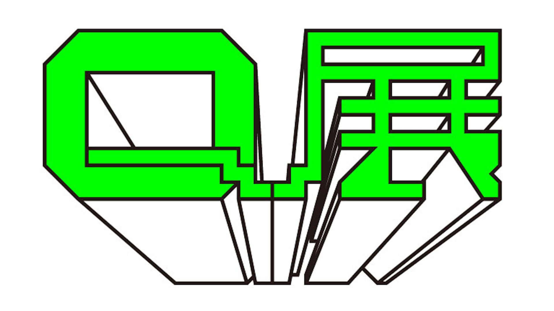 東郷清丸、奇想天外なアイデアを詰め込んだ2ndアルバム『Q曲』の軌跡をたどる<Q展>開催 music190709_togokiyomaru_qten_3-1920x1079