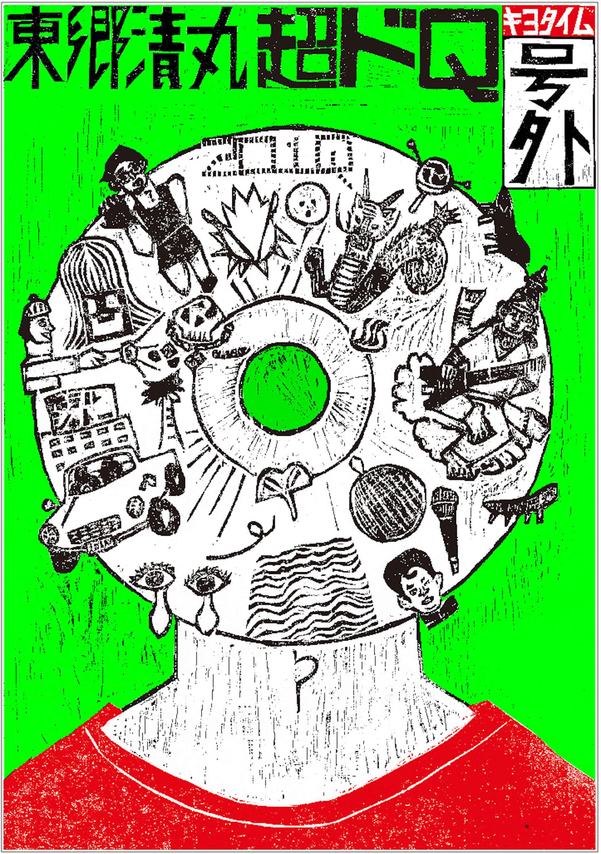 東郷清丸、奇想天外なアイデアを詰め込んだ2ndアルバム『Q曲』の軌跡をたどる<Q展>開催 music190709_togokiyomaru_qten_main-1920x2725