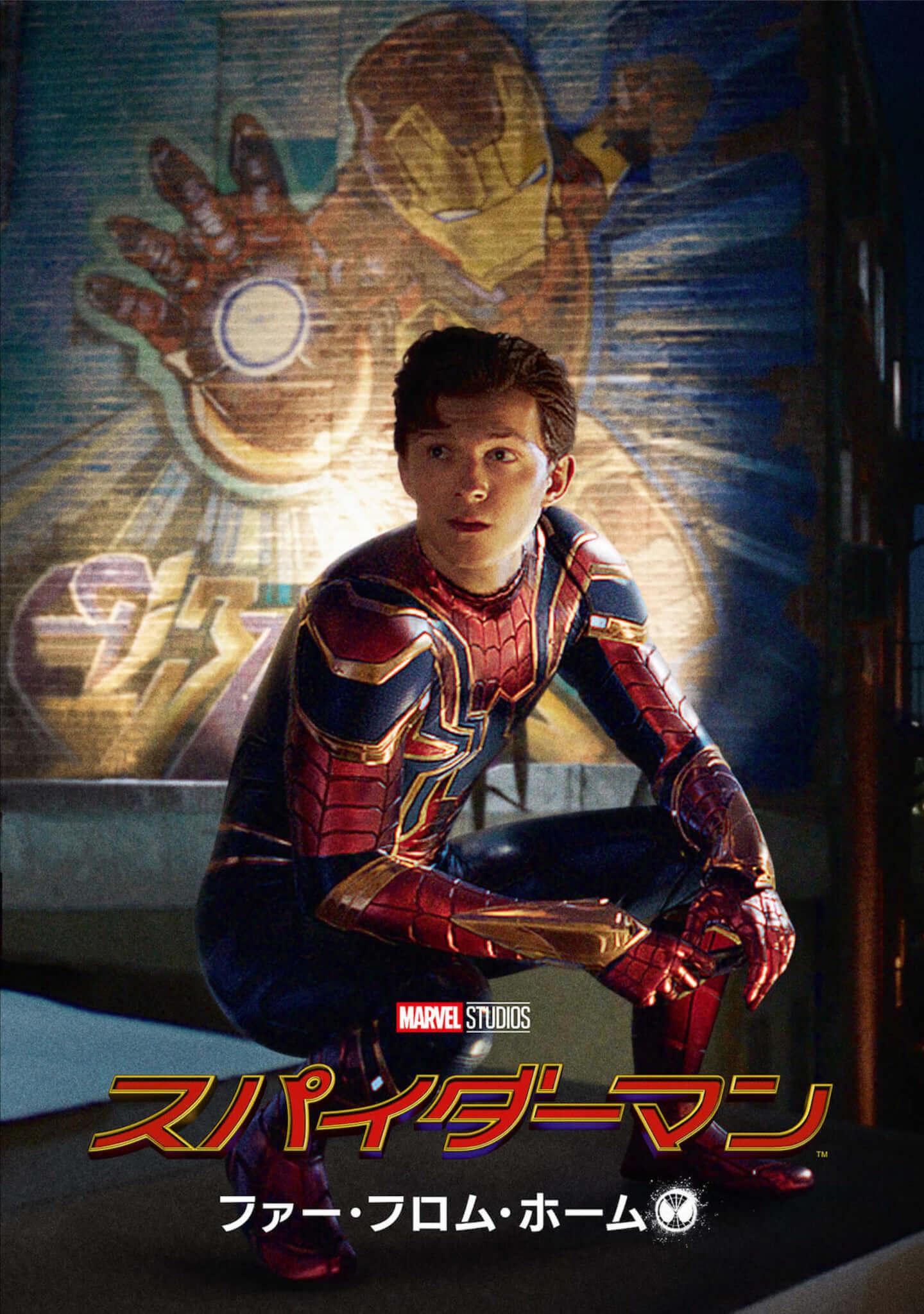 『スパイダーマン:ファー・フロム・ホーム』が公開から13日で早くも日本興収20億円突破! SMFFH_Ironmanvisual-1-1440x2047
