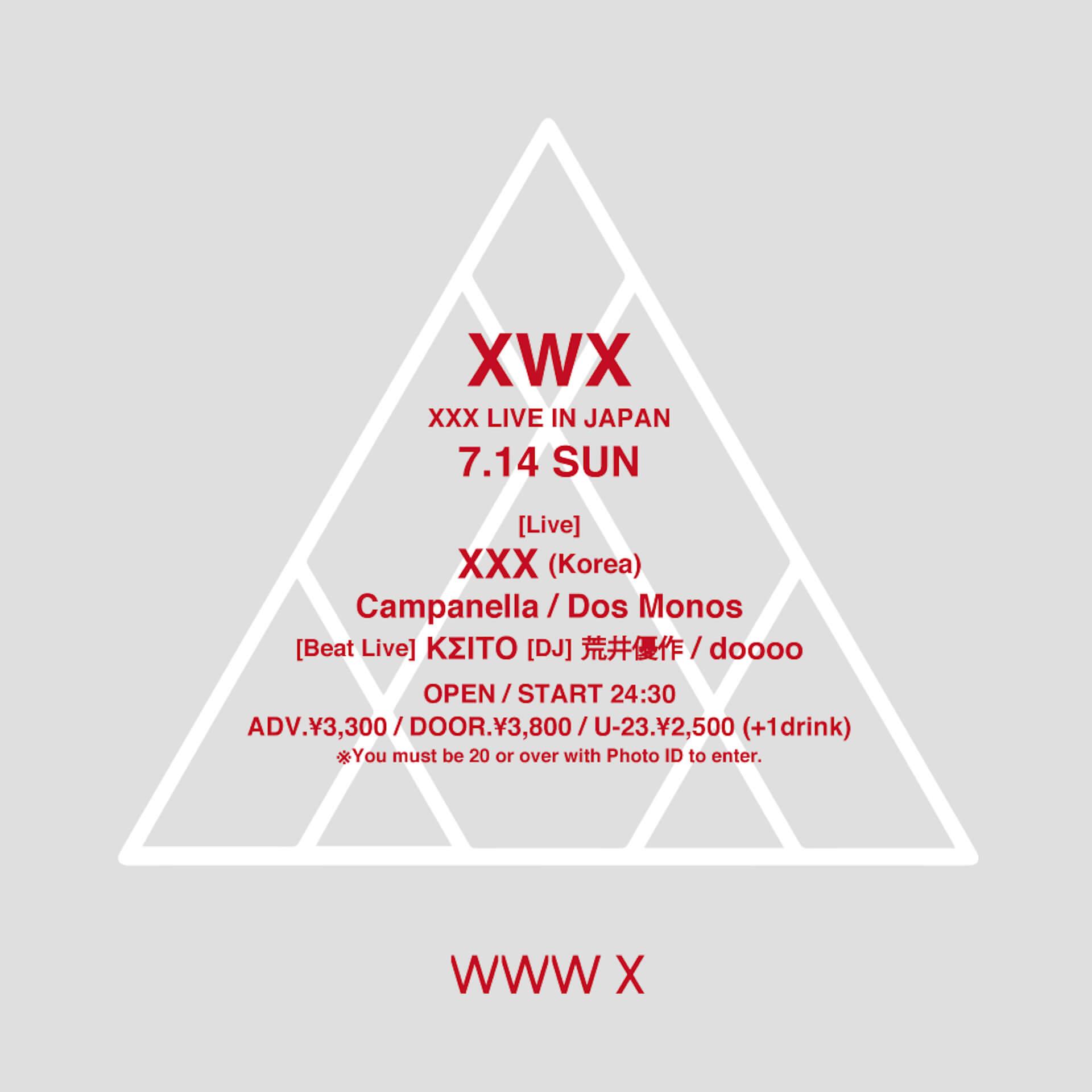 韓国内外で高い評価を受けるヒップホップ・デュオ、XXXの来日公演が開催 Campanella、Dos Monos、KΣITO、doooo、荒井優作が出演 music190712-ywx-7