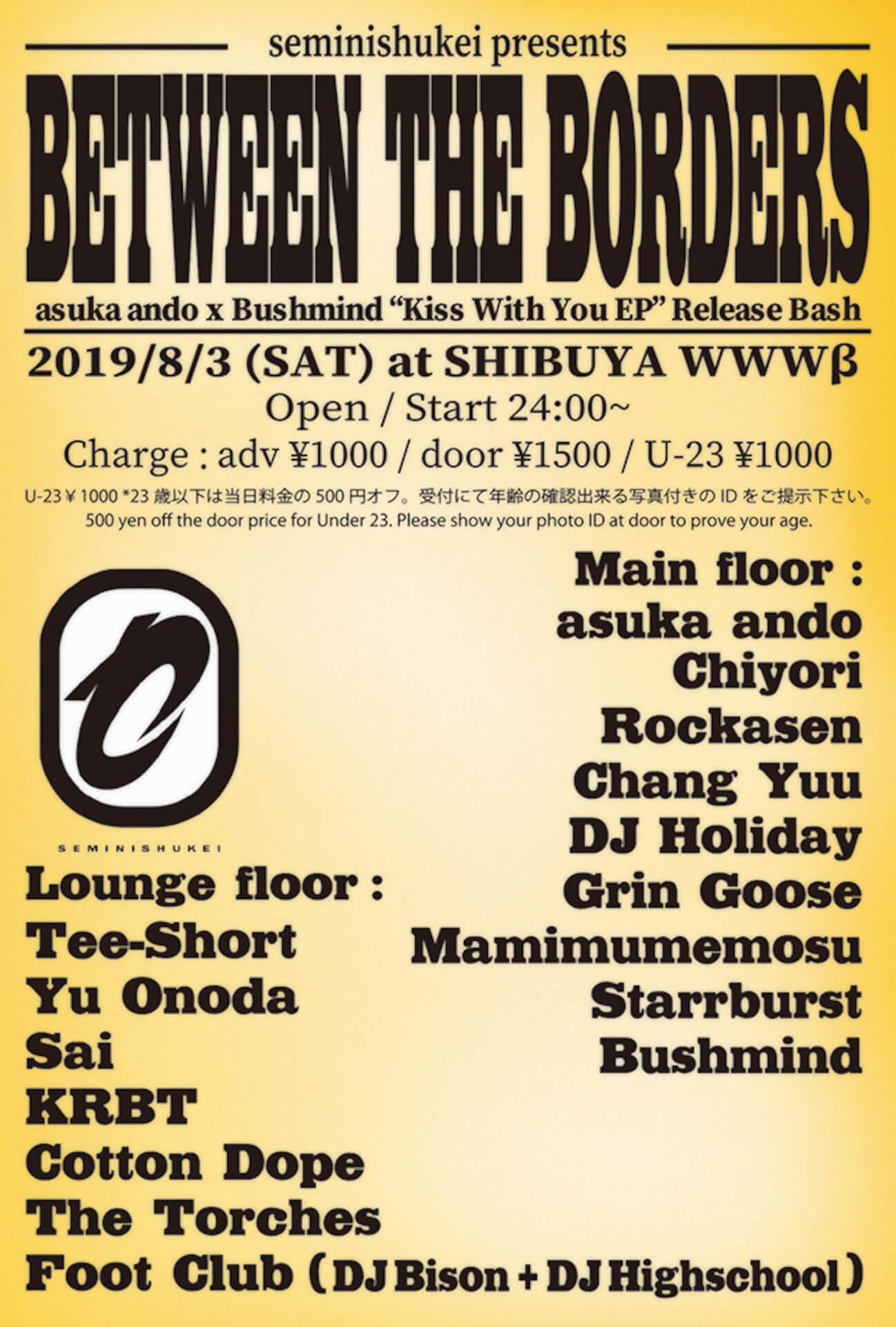 Seminishukeiによる<Between The Boarders>の第2回がWWWβにて開催|Bushmind x asuka andoのリリースバッシュに music190717-between-the-boarders-2
