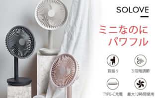 solove-f5fan_1