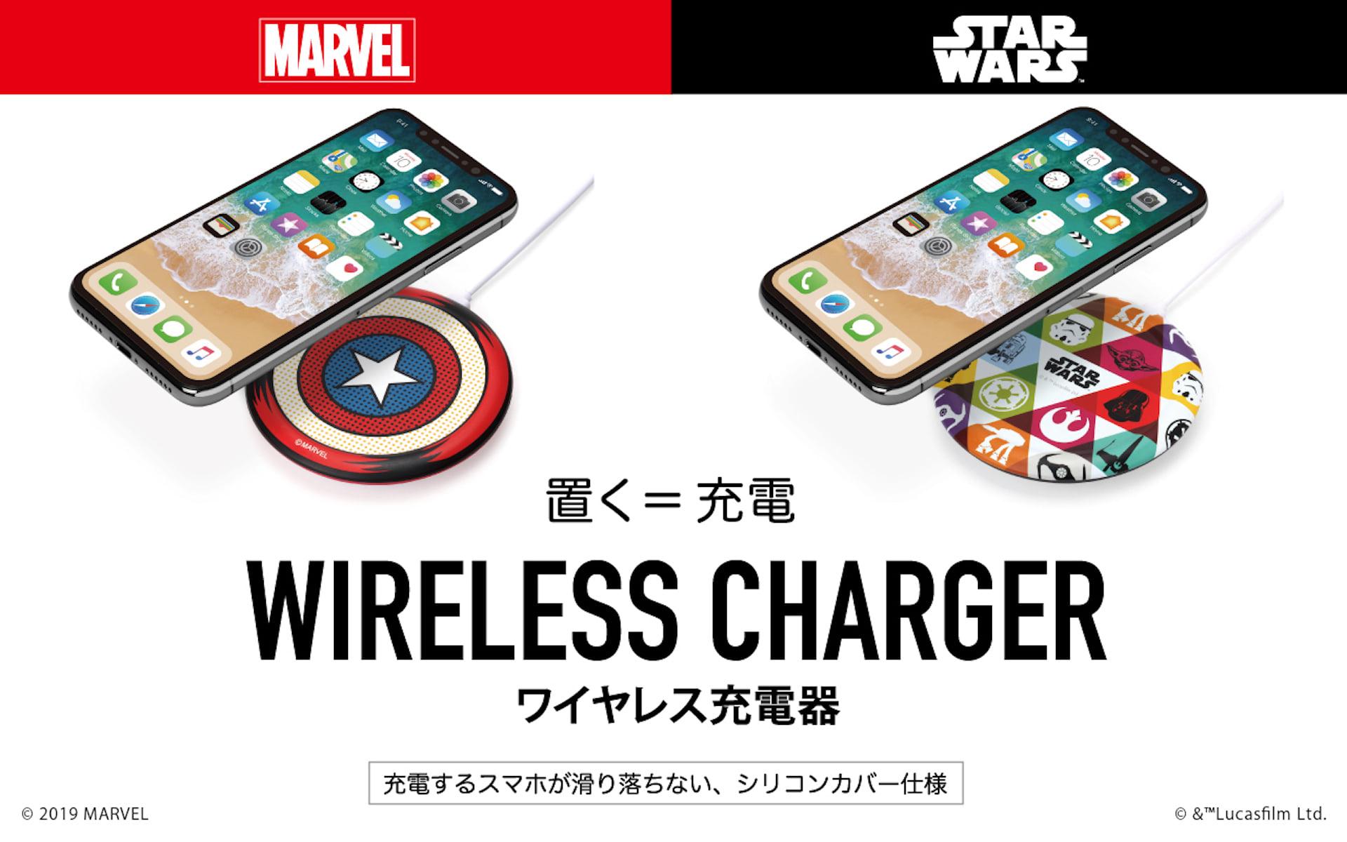 「MARVEL」「STARWARS」仕様のQi認証ワイヤレス充電器が登場|厚さ12mm、置くだけで充電可能 technology190718marvel-qichager_1-1920x1200