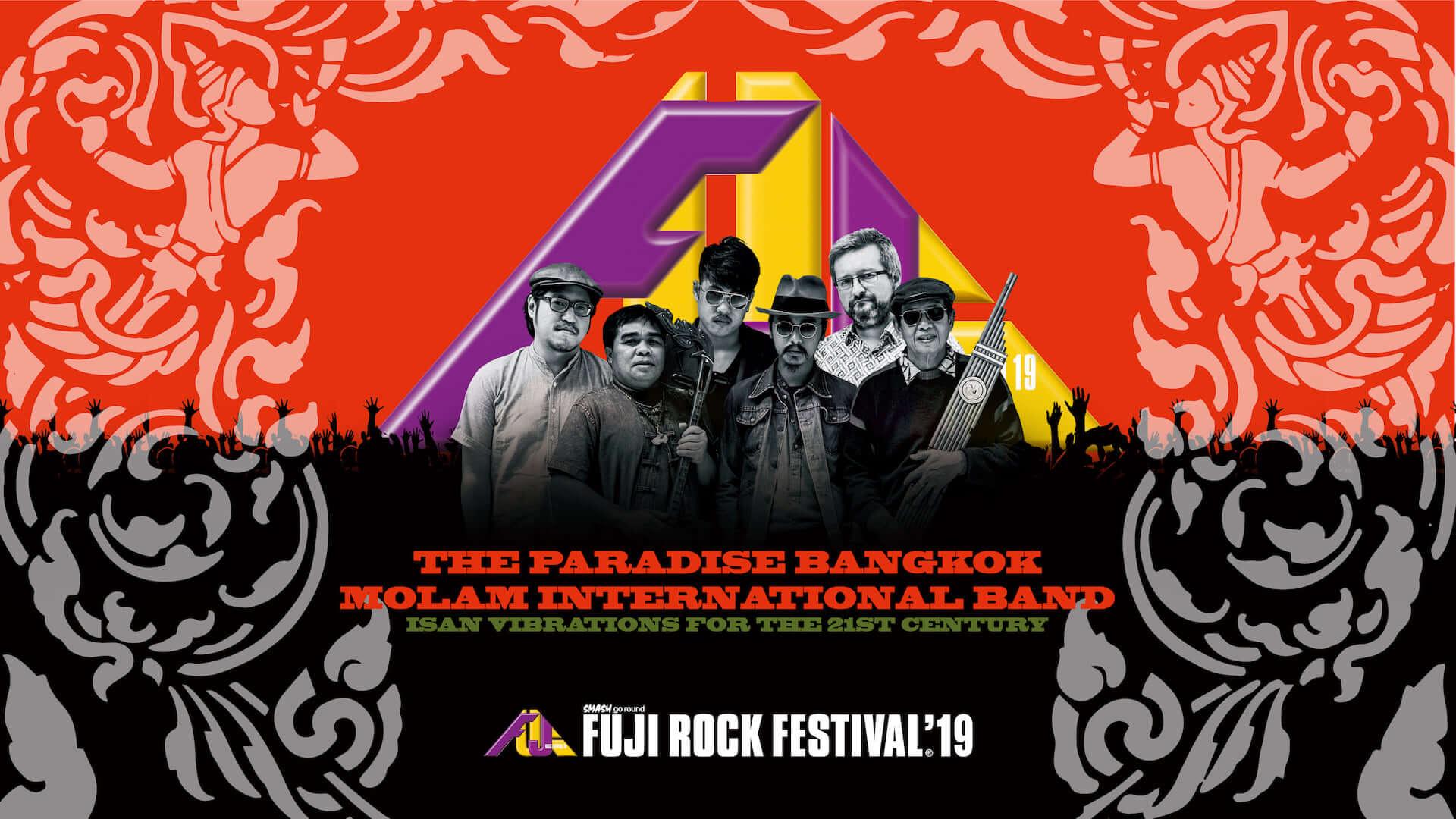 タイ最重要バンド''THE PARADISE BANGKOK MOLAM INTERNATIONAL BAND''がフジロックフェスティバルに登場! music190719_theparadisebangkokmolaminternationalband_6-1920x1080