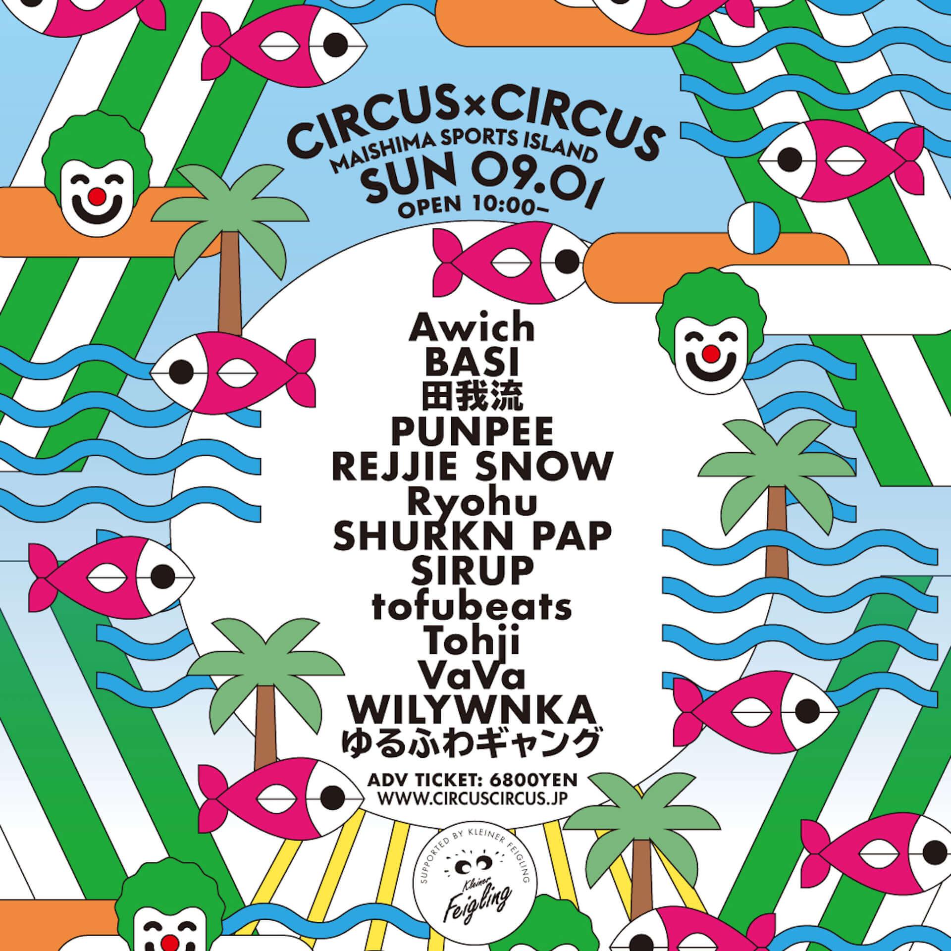 <CIRCUS×CIRCUS>最終メインアーティスト発表|BASI、VaVa、Ryohuが参加決定! music190722_circus_circus_3-1920x1920