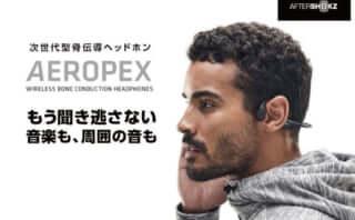 aeropex_4