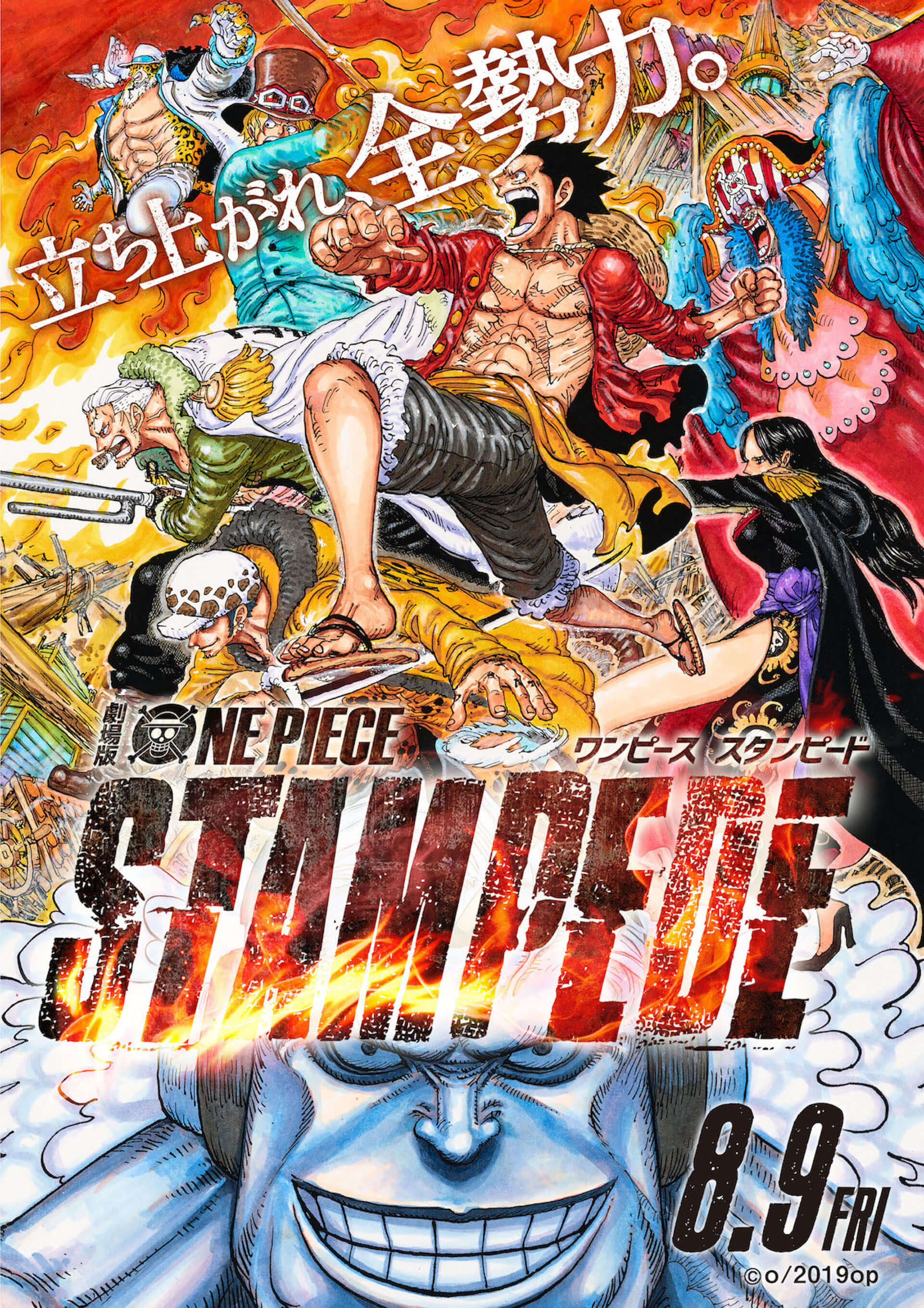 『ONE PIECE STAMPEDE』公開記念!TVアニメで映画連動特別編が放送決定|一部登場キャラクターも発表 film190723_onepiece_stampede_10-1920x2718