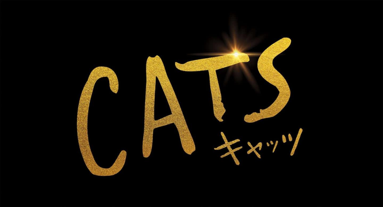 テイラー・スウィフト、ジェニファー・ハドソンなど超豪華共演の初映像がついに解禁!映画『キャッツ』1月24日公開決定 500e4f587177cd62b10f9fd2f715109c-1440x779