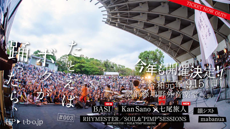 大阪・服部緑地野外音楽堂で開催のフェス<たとえば ボクが 踊ったら、>にBASI、七尾旅人らの出演が決定! 8f39acae842803f067a5382a5b388c54.jpg-1440x810