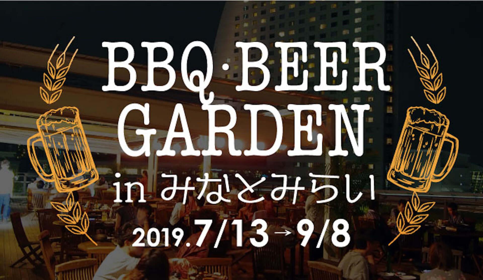 ビアガーデンと温泉を一緒に楽しもう!横浜港を臨むBBQビアガーデンが現在開催中! lifefashion190725beergarden_8-1920x1113